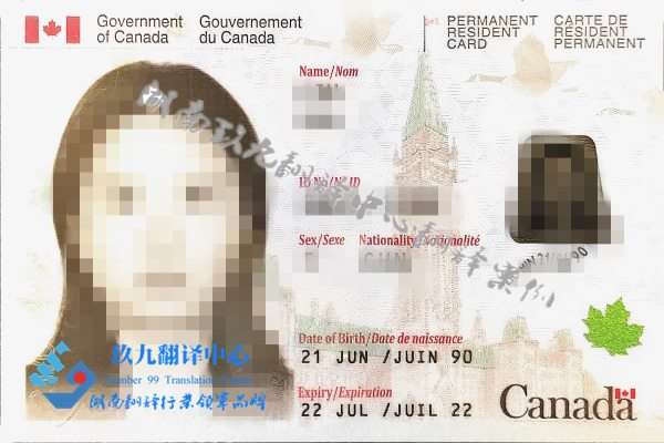 加拿大居住证翻译加拿大永久居民卡翻译