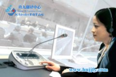 翻译公司介绍交替传译与同声传译区别与联系