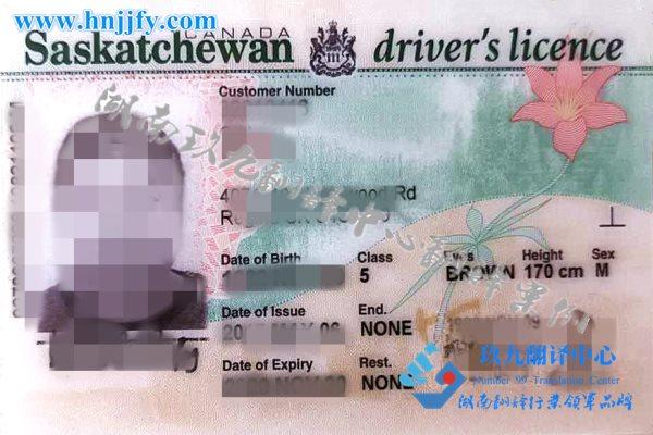 加拿大萨斯喀彻温省驾驶证翻译国外驾照翻译换取国内驾照