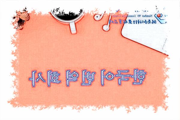 韩语翻译中文 中文翻译韩语
