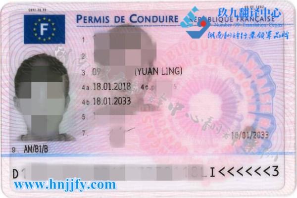 法国驾照翻译换取国内驾照翻译案例与最新流程驾照法语翻译