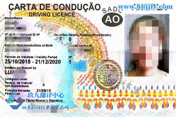 安哥拉驾照葡萄牙语翻译换取国内驾照翻译案例与最新流程