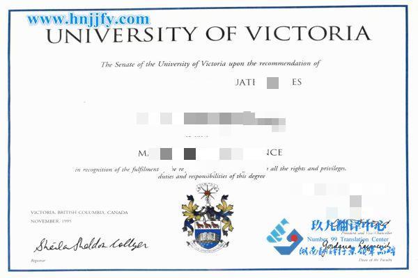学历证书翻译加拿大维多利亚大学大学毕业证翻译