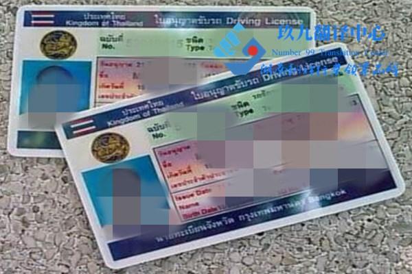 泰国驾照翻译车管所认可翻译公司