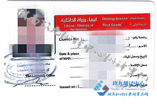 利比亚驾照翻译阿拉伯语翻译驾照翻译