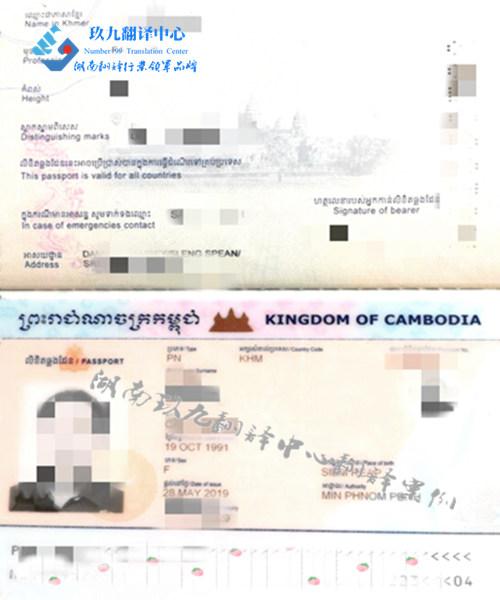 柬埔寨护照翻译柬埔寨身份证明翻译