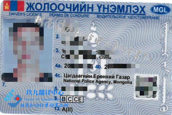 蒙古国驾照翻译外蒙古驾驶证翻译换取国内驾照案例