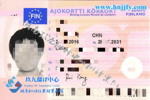 驾照翻译国外驾照换国内驾照成功案例芬兰驾照翻译案例