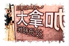 加拿大移民材料翻译相关要求你们知道多少