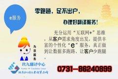 """湖南涉外翻译事项218个办理""""零跑趟,足不出户e服务办理""""全力起航"""