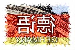 中德翻译我们在翻译中文德语互译中需要注意哪些