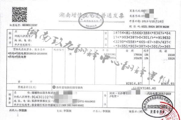 物业费水电费单翻译之签证材料翻译案例