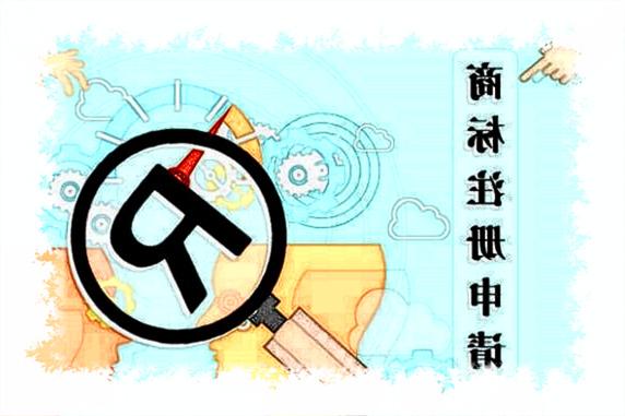 知识产权文件翻译时,需要选择怎么样翻译公司?