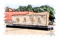 长沙学院与玖九专业翻译公司签订深度战略长期翻译合作