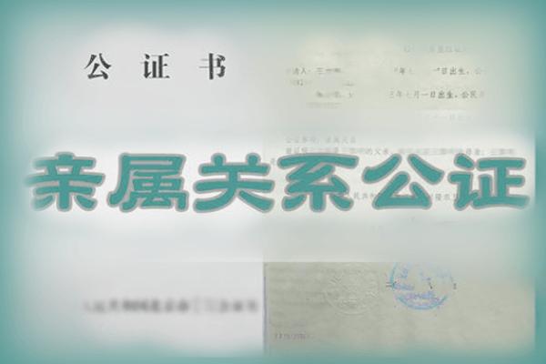 亲属关系公证翻译
