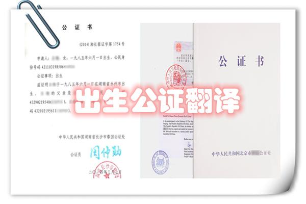 出生公证翻译