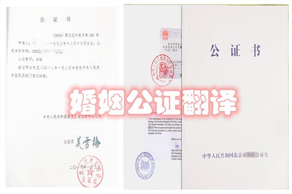 婚姻公证翻译_未婚公证翻译_单身公证翻译