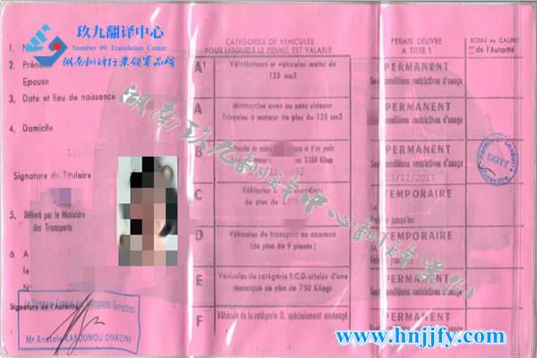 加蓬驾照翻译换取国内驾照流程案例