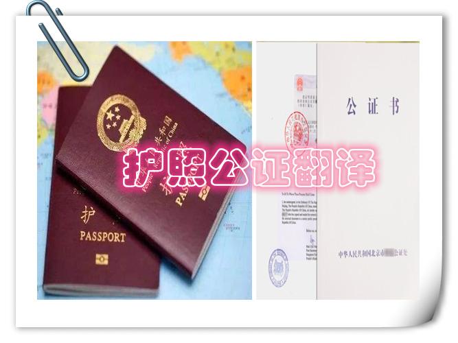 护照公证翻译_护照翻译公证