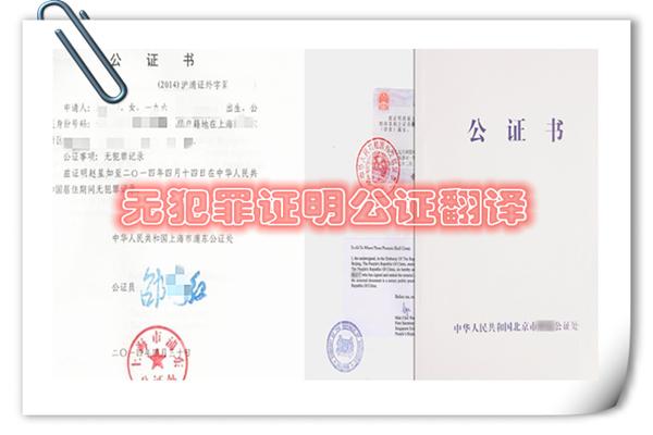 无犯罪证明公证翻译_未犯罪证明翻译公证