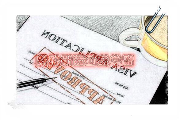 留学签证办理相关事项留学材料翻译留学签证