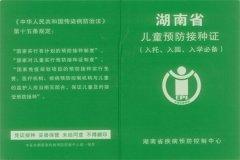 疫苗接种本翻译公司介绍预付接种记录证明专业翻译机构