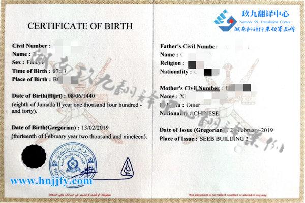 阿曼出生证明翻译中文上国内户口国外出生证明翻译机构