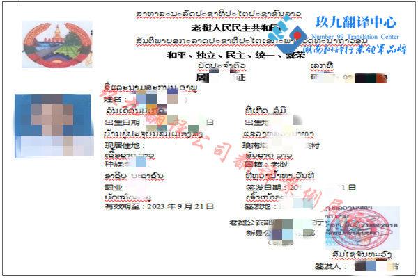 老挝身份证翻译中文翻译老挝身份证