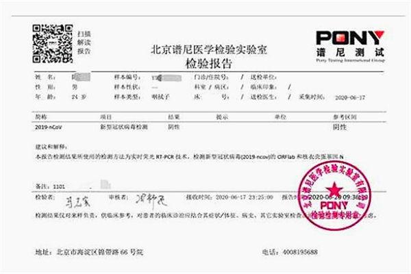 岳阳核酸检验报告翻译英文出国使用医学文件