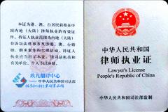 执业律师证翻译法律职业资格证翻译哪里能翻译哪家翻译比较好