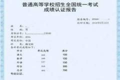 高考成绩单翻译应注意的问题