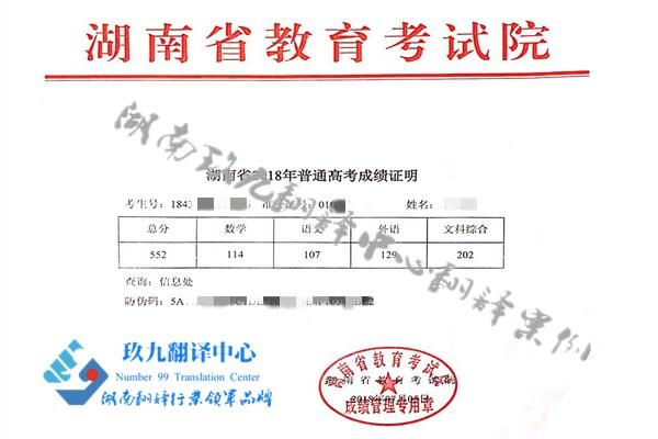 高考成绩单翻译普通高考成绩证明翻译英文