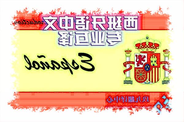 广州怎么选择一家专业西班牙语翻译公司