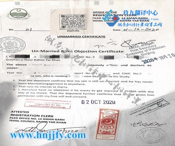 巴基斯坦单身证明翻译国外结婚证翻译未婚证明翻译