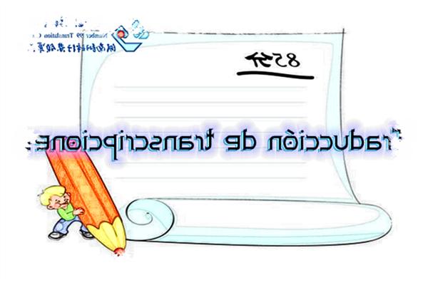 西班牙语成绩单翻译