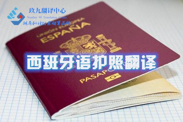 西班牙语护照翻译