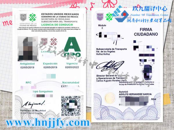 墨西哥驾照翻译换取国内驾照流程案例西班牙语驾照翻译
