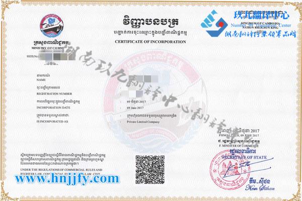 翻译柬埔寨营业执照翻译柬埔寨语营业执照翻译