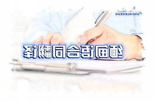 缅甸语合同翻译公司
