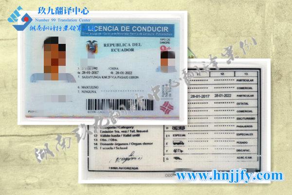 厄瓜多尔驾照翻译件换取国内驾照流程案例
