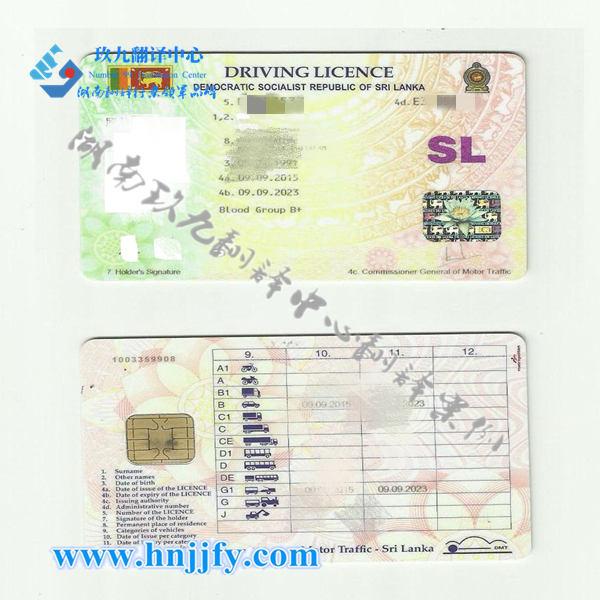 车管所指定翻译公司斯里兰卡驾照翻译件