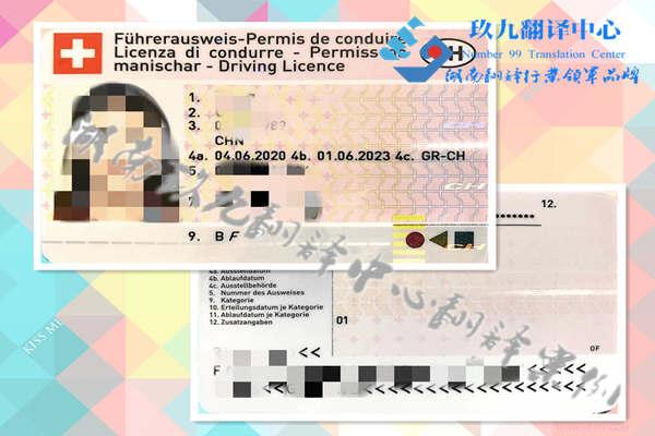 瑞士驾照翻译车管所指定认可翻译公司