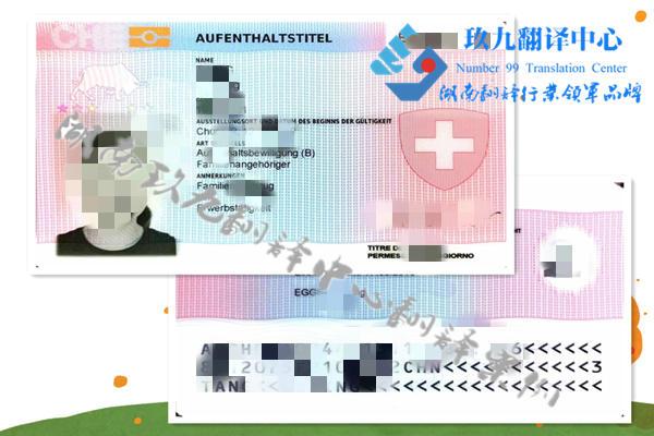 瑞士居留证翻译瑞士联邦绿卡翻译件