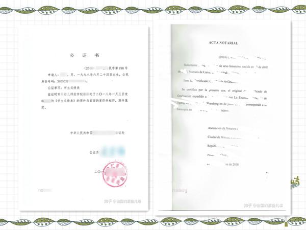 出国留学成绩单翻译公证哪里可以做哪里可以办理成绩单公证