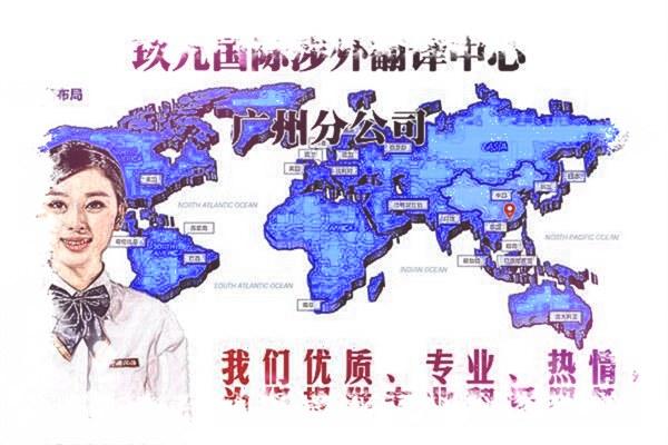 玖九国际翻译中心广州翻