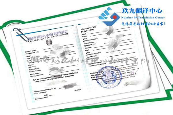 哈萨克斯坦出生证明翻译_国外出生证明翻译_哈萨克斯坦出生证明翻译模板