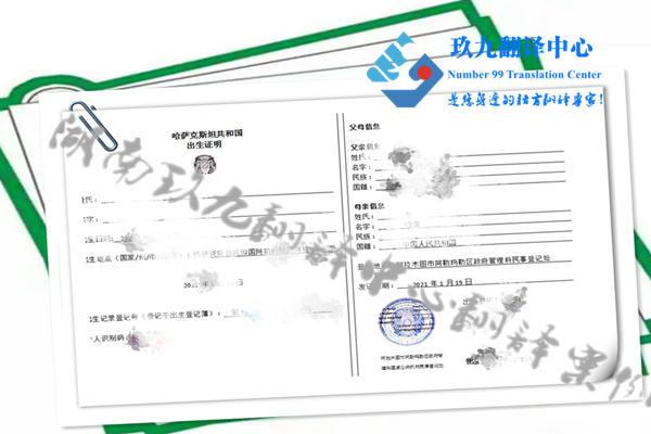 国外出生证明翻译哪家翻译公司户籍部门认可