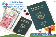 韩国护照翻译韩语翻译模板