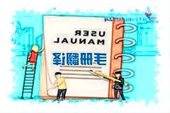 产品手册翻译