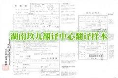 国外出生证明翻译上国内户口户籍部门认可翻译公司